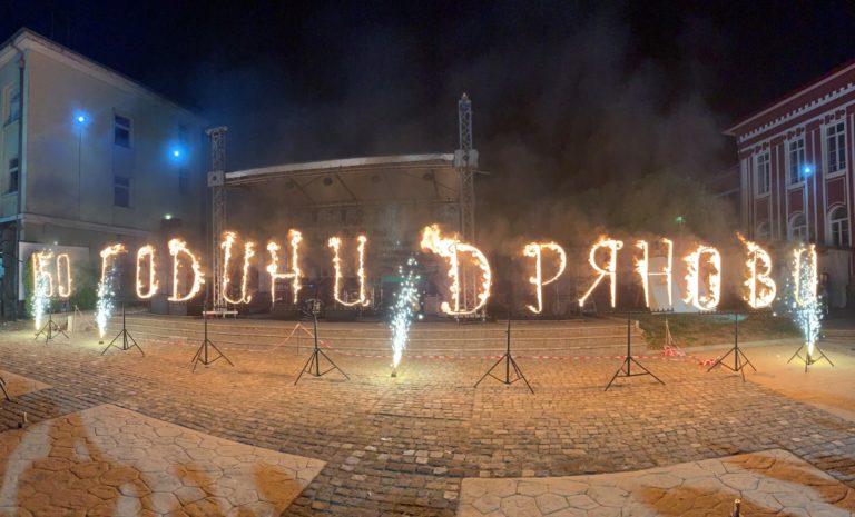 По случай честването на 150 – тата годишнина на град Дряново